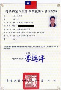 室內裝修專業證照